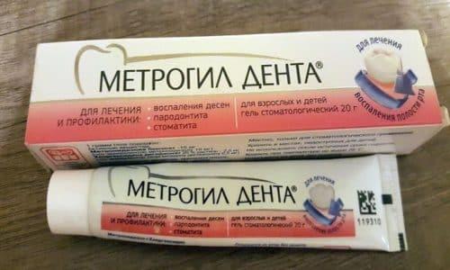 В сравнении с Холисалом гель Метрогил имеет относительно узкий диапазон воздействия и назначается стоматологами реже. Фармакологическая активность обусловлена действием антибиотика
